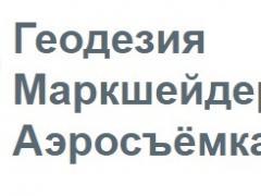 10-я юбилейная конференция к 100-летию отрасли Геодезии и Картографии!