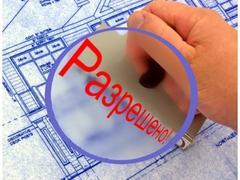 Основные моменты при получении разрешения на строительство жилого дома