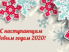С наступающим 2020 годом!!!