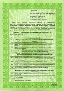 ПРО СРО ГЕОИНВЕСТ - 0002-min