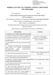 ПроЭк 10.20 Выписка ГЕОИНВЕСТ - 0001-min
