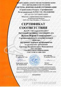 сертификаты - 0002-min
