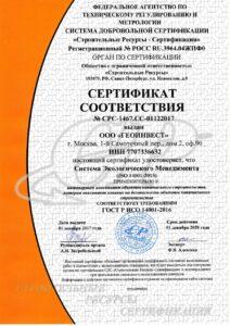 сертификаты - 0003-min