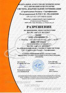 сертификаты - 0004-min