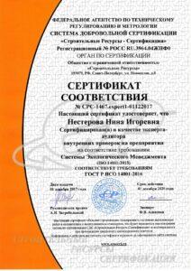 сертификаты-min